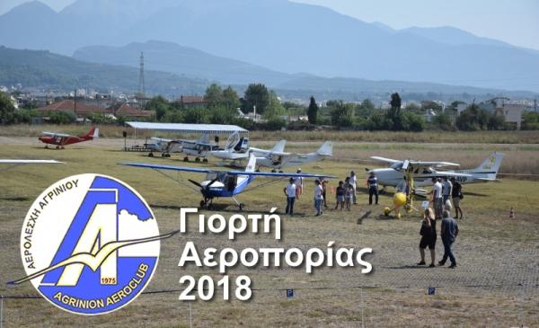 Η Αερολέσχη Αγρινίου προσκαλεί τους φίλους της πτήσης στην έδρα της, στο παλαιό πολιτικό Αεροδρόμιο Αγρινίου για την γιορτή της Αεροπορίας (Σ/Κ 10-11/11/2018)