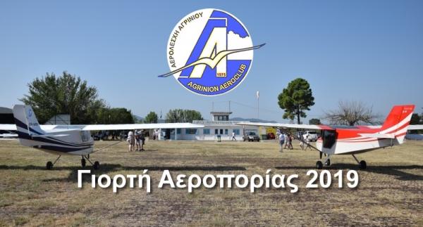 Η Αερολέσχη Αγρινίου προσκαλεί τους φίλους της πτήσης στην έδρα της, στο Παλαιό Πολιτικό Αεροδρόμιο για την γιορτή της Αεροπορίας (Σ/Κ 9-10/11/2019)