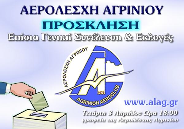 Πρόσκληση σε Τακτική Εκλογοαπολογιστική Συνέλευση την Τετάρτη 3 Απριλίου 2019 (18:00)