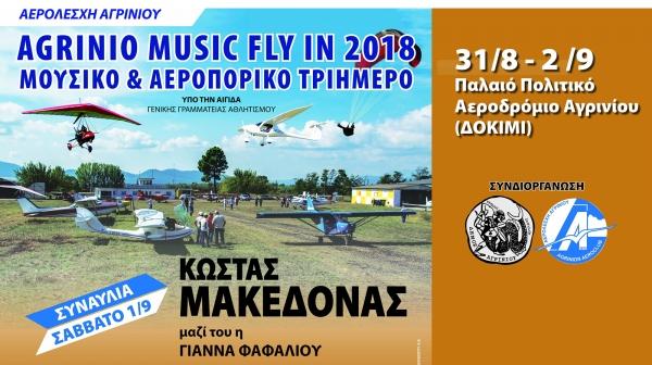 """Με θετικές εντυπώσεις ολοκληρώθηκε το 1ο """"AGRINIO MUSIC FLY IN 2018"""" που διοργάνωσε η Αερολέσχη Αγρινίου στο Παλαιό Πολιτικό Αεροδρόμιο Αγρινίου (φωτο-βίντεο)"""