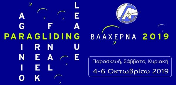 Στο Αγρίνιο η τελευταία αγωνιστική του Πανελληνίου αγώνα αποστάσεων (Λίγκα) Αλεξιπτώτου Πλαγιάς (Βλαχέρνα 4-6 Οκτ 2019)