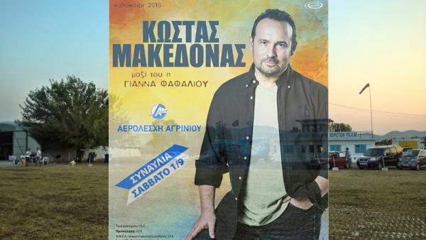 Ολα έτοιμα για την μεγάλη συναυλία με τον Κώστα Μακεδόνα το Σάββατο 1/9/2018 (21:30) στον χώρο της Αερολέσχης Αγρινίου.